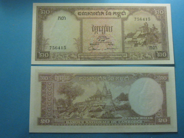 Банкнота Камбоджи 20 риелей 1972 года !! UNC P-5d