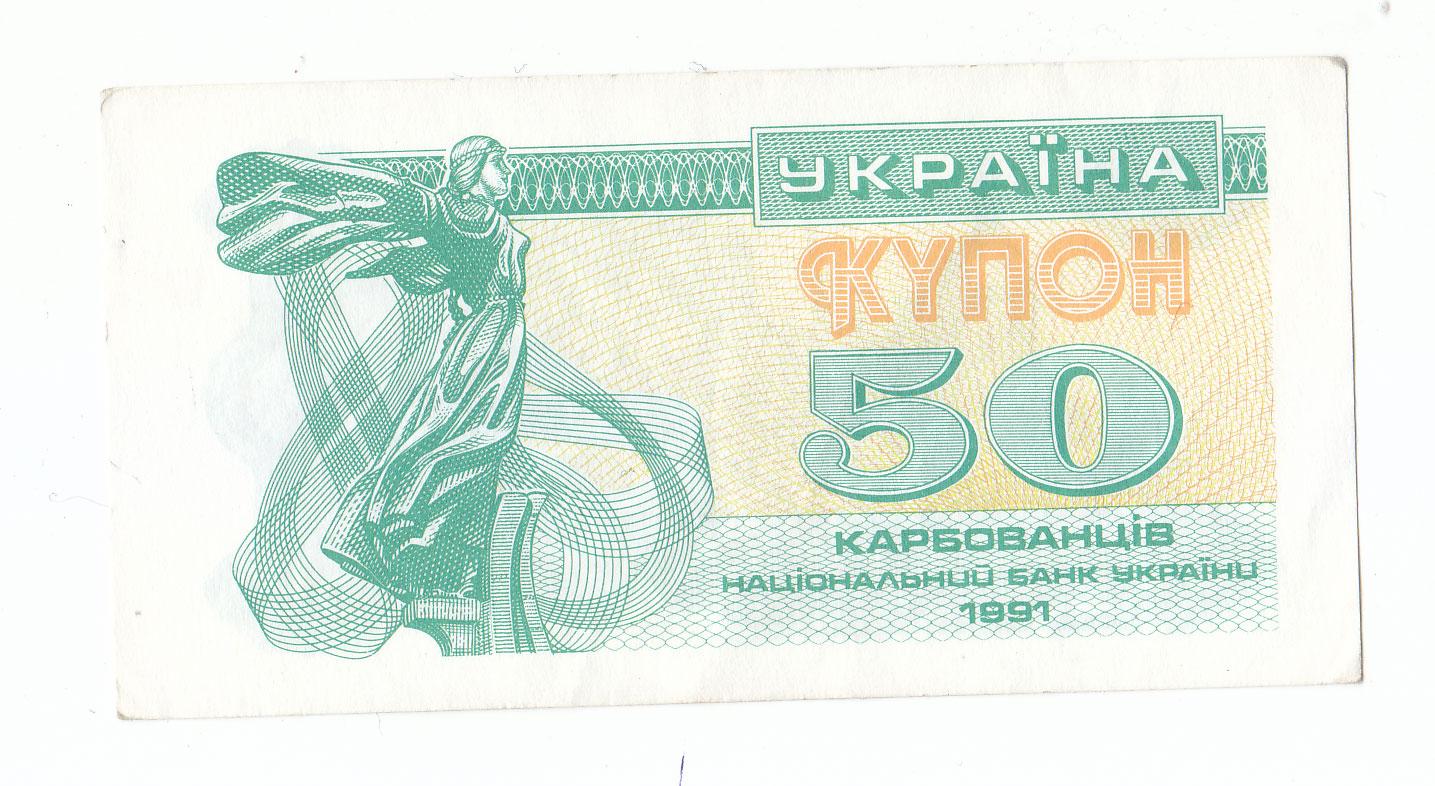 50 KUPON Rubli Karbowanec 1991