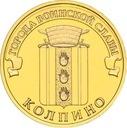 ROSJA 10 rubli Kolpino