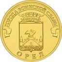 ROSJA 10 rubli Orel