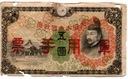 Chiny 5 Yen 1938 P-M25a
