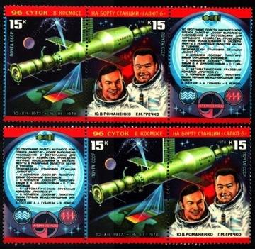 СССР. Мне 4728-29 ** - Космонавты из staku САЛЮТ 6 доставка товаров из Польши и Allegro на русском