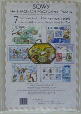 СОВЫ (сова ) - Пакет 7 блоков и марочных листов #69